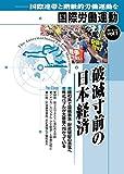 破滅寸前の日本経済 国際労働運動