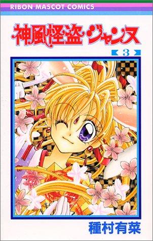 神風怪盗ジャンヌ 3 (りぼんマスコットコミックス)