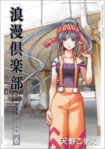 浪漫倶楽部 6 (BLADE COMICS)