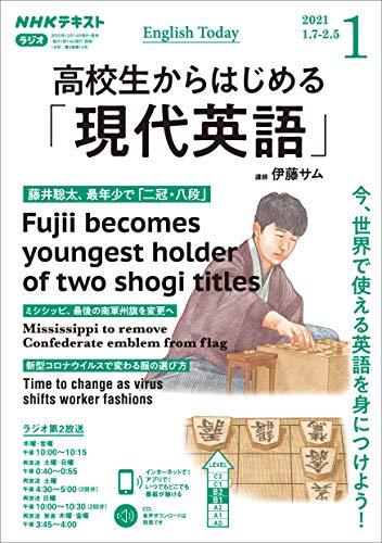 NHKラジオ 高校生からはじめる「現代英語」 2021年 1月号 [雑誌] (NHKテキスト)