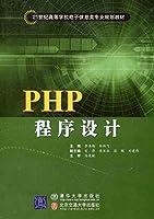 PHP程序设计(高等学校教材·电子信息)