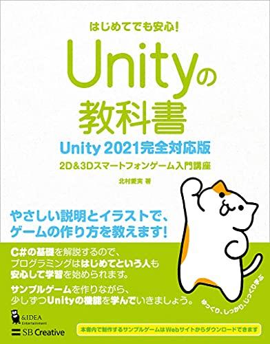 Unityの教科書 Unity 2021完全対応版 2D&3Dスマートフォンゲーム入門講座