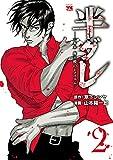 半グレ―六本木 摩天楼のレクイエム― 2 (ヤングチャンピオン・コミックス)