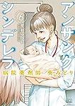 アンサングシンデレラ 病院薬剤師 葵みどり (6) (ゼノンコミックス)