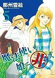 魔法使いの娘ニ非ズ(5) (ウィングス・コミックス)