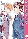 乙女椿は笑わない 分冊版 20 (マーガレットコミックスDIGITAL)