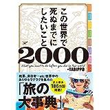 この世界で死ぬまでにしたいこと2000(ライツ社)
