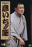 DVD>林家彦いち:彦いち噺DVDーbox (<DVD>)