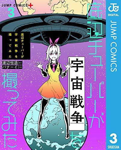 [渡辺恒造xバナーイ] 底辺チューバーが宇宙戦争を撮ってみた 第01-03巻