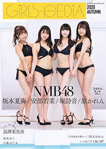 GIRLS-PEDIA2020 AUTUMN (カドカワエンタメムック)