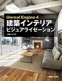 [大橋ユキコ]のUnreal Engine 4 建築インテリアビジュアライゼーション