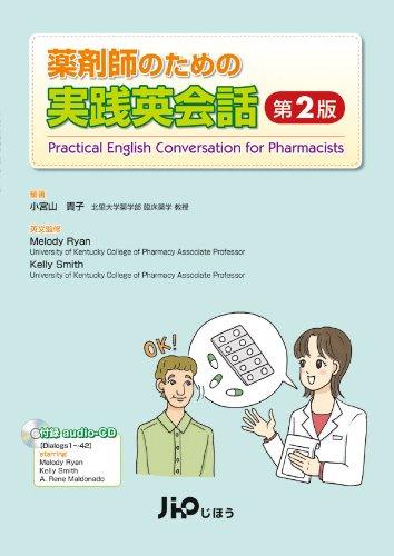 薬剤師のための実践英会話 第2版