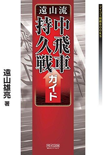 遠山流中飛車持久戦ガイド (マイナビ将棋BOOKS)の詳細を見る