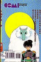 Inu-yasha: A Feudal Fairy Tale, volume 11 (Mandarin Chinese Edition)