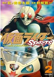 仮面ライダーSPIRITS(2) (月刊少年マガジンコミックス)