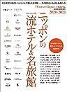 Discover Japan TRAVEL 「ニッポンの一流ホテル&名旅館 2020-2021」 別冊 Discover Japan