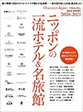 Discover Japan TRAVEL 「ニッポンの一流ホテル&名旅館 2020-2021」 [雑誌] 別冊 Discover Japan