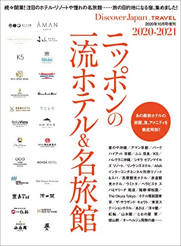 Discover Japan_TRAVEL ニッポンの一流ホテル&名旅館 2020-2021