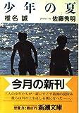 少年の夏 (新潮文庫)