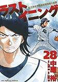 ラストイニング(28) (ビッグコミックス)