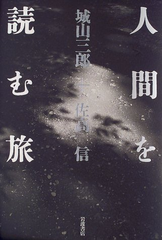 Journey Read human (1999) ISBN: 4000017543 [Japanese Import]