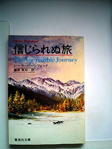 信じられぬ旅 (1978年) (集英社文庫)