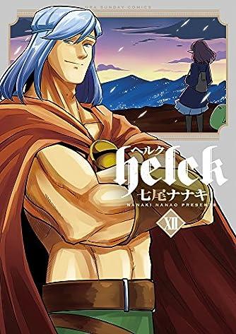 Helck (12) (裏少年サンデーコミックス)