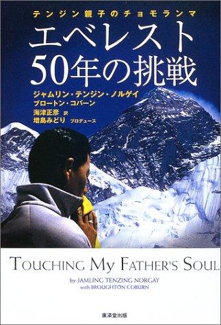 エベレスト50年の挑戦―テンジン親子のチョモランマの詳細を見る