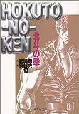 北斗の拳 10 (集英社文庫(コミック版))