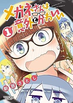 [新居さとし]のメガネさんは意外とかわいい(1) (ヤングキングコミックス)
