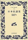 日本民謡集 (ワイド版岩波文庫)
