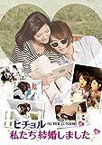 ヒチョル(SUPER JUNIOR)の私たち結婚しました Vol.4[EYBF-10271/2][DVD]