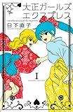 ★【100%ポイント還元】【Kindle本】大正ガールズ エクスプレス(1) (Kissコミックス)が特価!