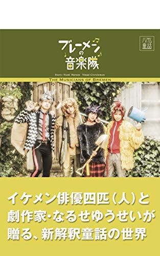ハンサム童話vol.1 【ブレーメンの音楽隊】