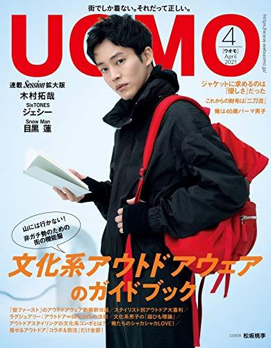 UOMO(ウオモ) 2021年 04 月号 [雑誌]