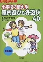 小学校で使える室内遊び&外遊び40―雨の日でもできる遊び付き (指導者ハンドブック)