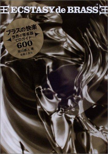 ブラスの快楽―世界の管楽器CDガイド600の詳細を見る