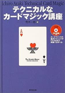テクニカルなカードマジック講座