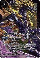 バトルスピリッツ/煌臨編 第2章:蒼キ海賊/BS41-X02黒龍神ゼオ・デュラムX