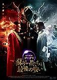 魔界探偵ゴーゴリIII 蘇りし者たちと最後の戦い DVD[DVD]