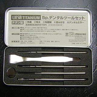 岐阜県関の伝統 歯石取りデンタルケアセット チタン製