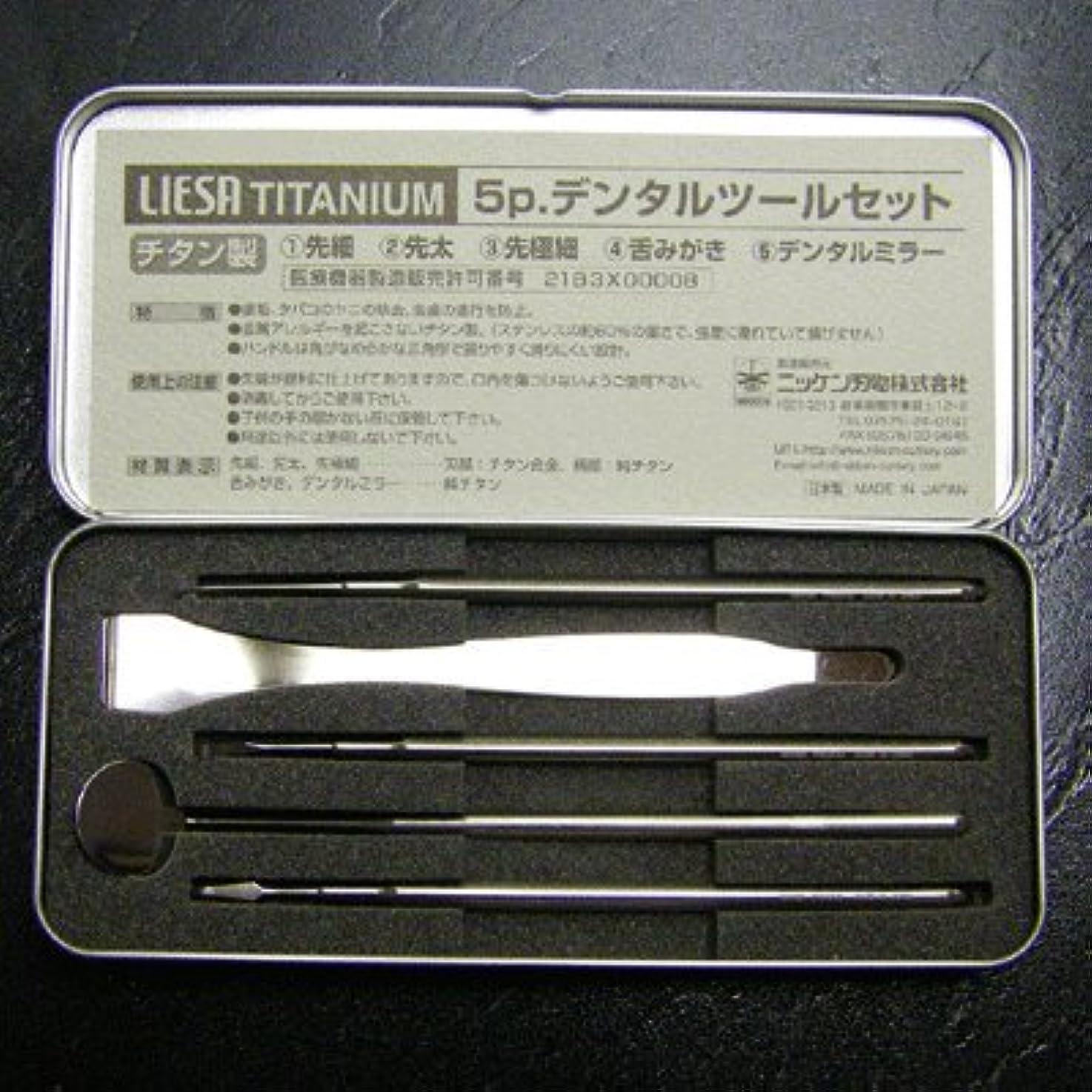 悔い改めラリー論理岐阜県関の伝統 歯石取りデンタルケアセット チタン製