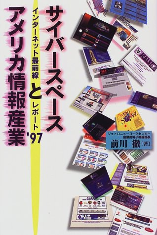 サイバースペースとアメリカ情報産業―インターネット最前線レポート〈'97〉の詳細を見る