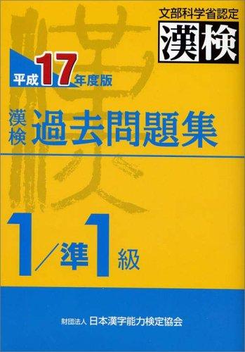 Price comparison product image Primary Kanken past Braindumps / quasi-primary (2005) ISBN: 4890961038 [Japanese Import]