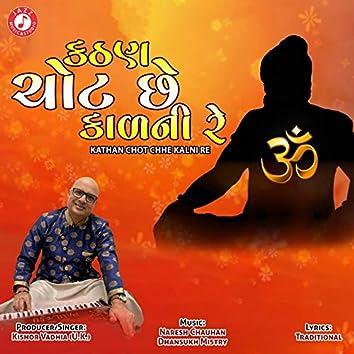 Kathan Chont Chhe Kalni Re - Single