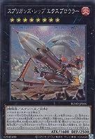 遊戯王 BLVO-JP046 スプリガンズ・シップ エクスブロウラー (日本語版 シークレットレア) ブレイジング・ボルテックス