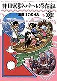 非日常的なネパール滞在記 2巻 (デジタル版ビッグガンガンコミックス)