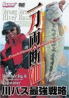 DVD>一刀両断 8 (<DVD>)