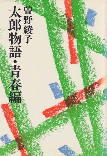 太郎物語〈青春編〉 (1976年)