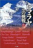 ヒマラヤへの挑戦〈4〉8000m峰登頂記録—1986年~2000年